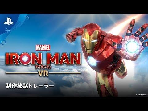 マーベルアイアンマン VR - ソニー・インタラクティブエンタテインメント